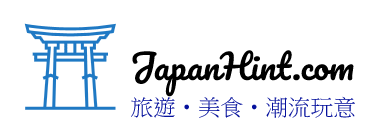 日本見! – JapanHint.com
