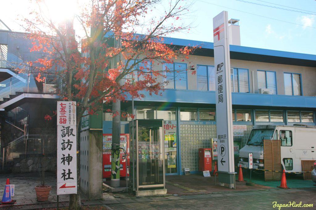 Karuizawa Post Office