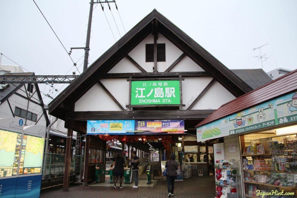 江ノ島駅 日劇拍攝景點