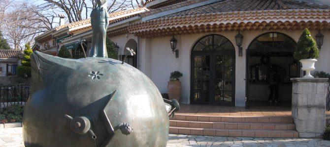 小王子博物館 、強羅公園、大涌谷 — 箱根 (二)